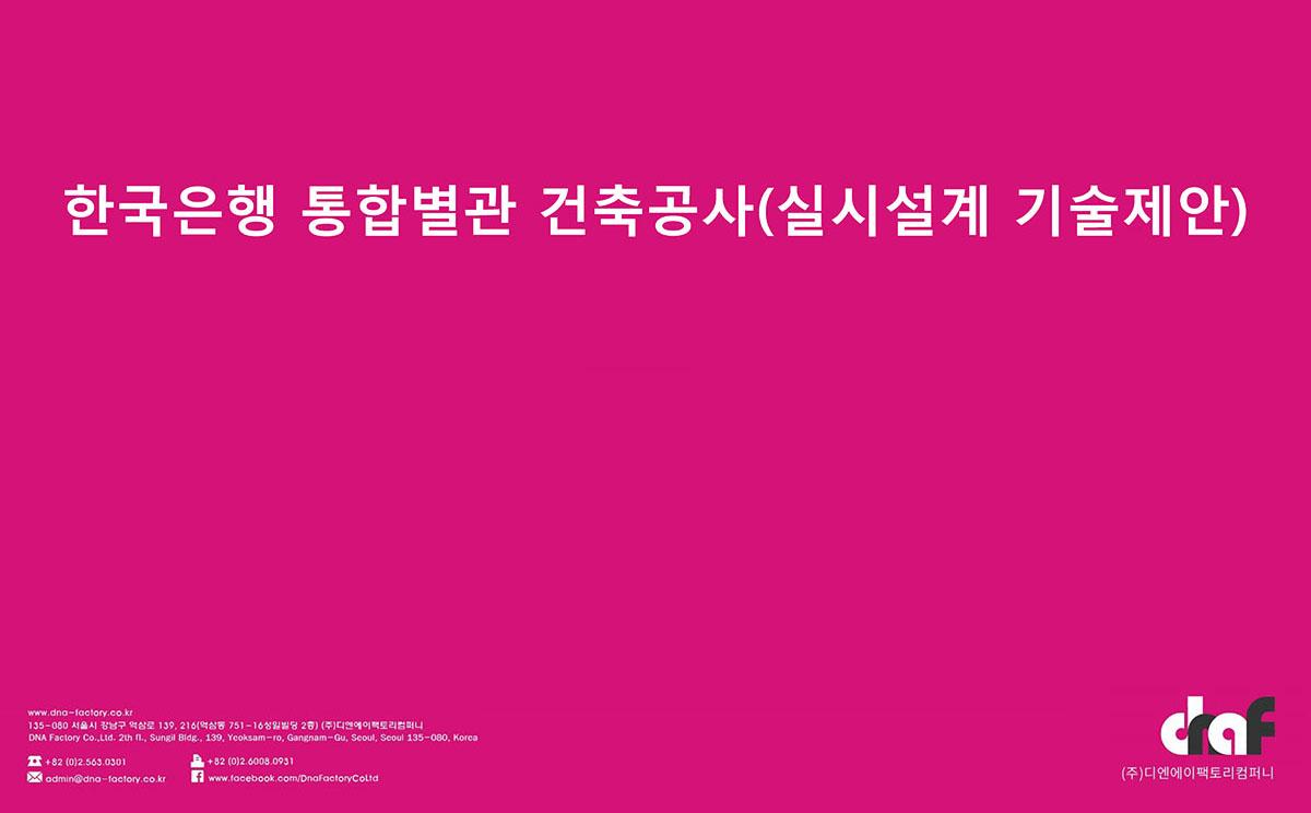 한국은행 통합별관 건축공사(실시설계 기술제안)-1.jpg
